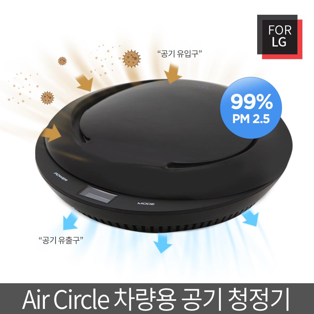 FOR LG 차량용 공기청정기 일반형 L-LTA-WAP02