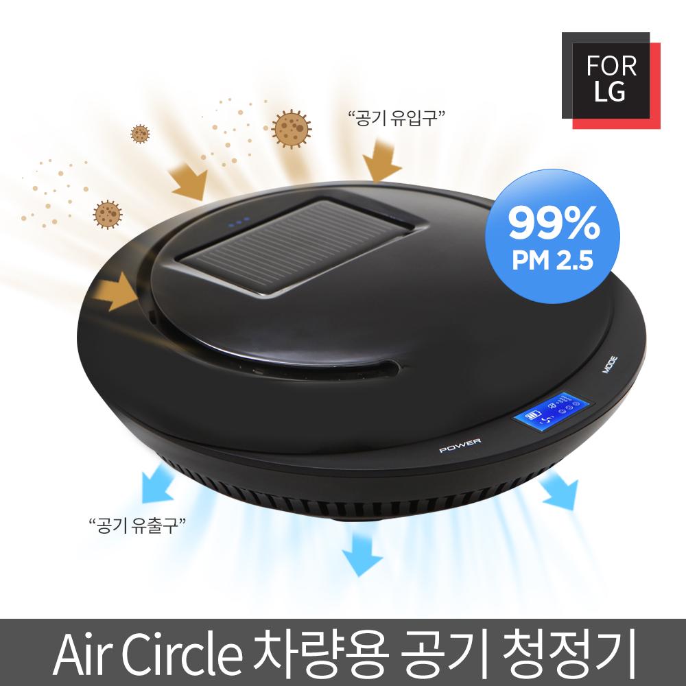 FOR LG 차량용 공기청정기 태양광형 L-LTA-WAP01