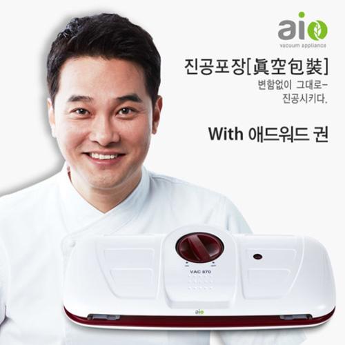 [aio] 가정용 진공포장기 VAC870