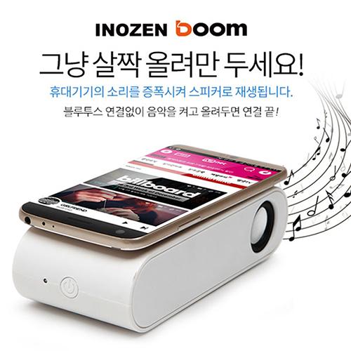 [이노젠] Boom 증폭스피커