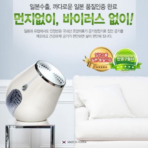 [조양의료기] 공기청정기 stl-ap300