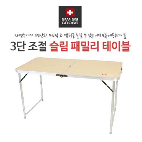 [스위스크로스] 3단 조절 슬림 패밀리 T3 테이블