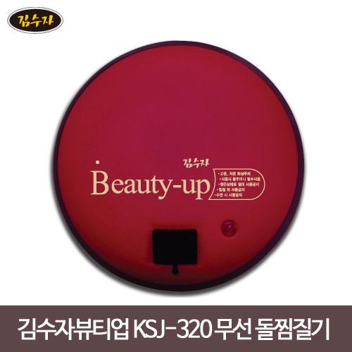 [김수자] 뷰티업 무선 돌찜질기 KSJ-320