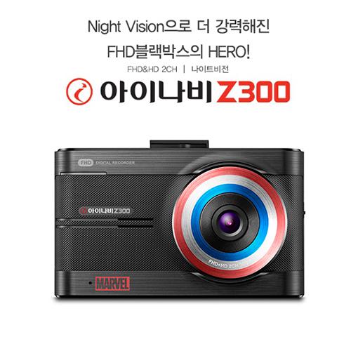 [아이나비] Z300 (32GB) 캡틴아메리카에디션 - 기본패키지