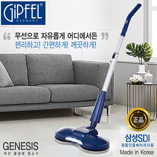 [독일 기펠] 제네시스 무선  물걸레 청소기 Genesis
