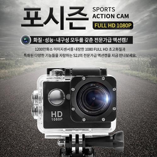 (포시즌)스포츠 방수 액션캠 FULL HD 1080p / 블랙박스 기능 탑재