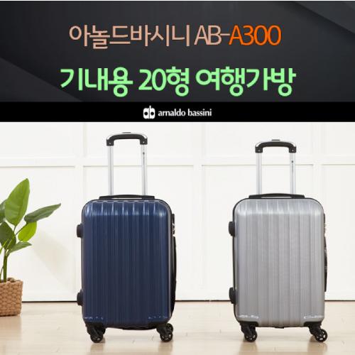 """[아놀드바시니] 기내용 ABS 여행가방 20""""(A-300)"""