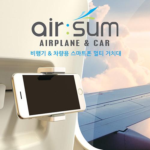 [air:sum] 비행기&차량용 멀티거치대