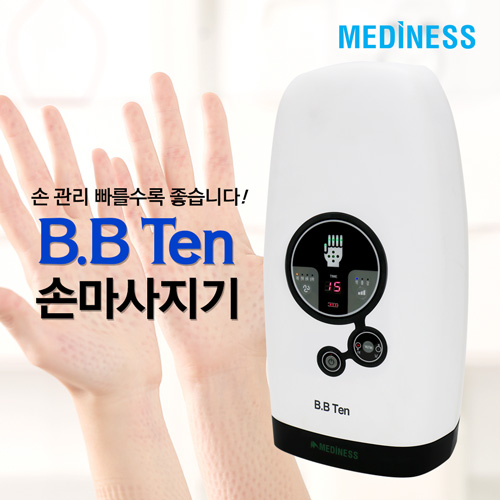 [메디니스]무선형 충전식 손마사지기 지정집중 BB,TEN 손마사지기 MVP-3300H