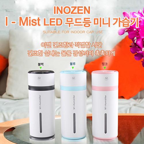 [이노젠] I-Mist LED 텀플러형 미니가습기
