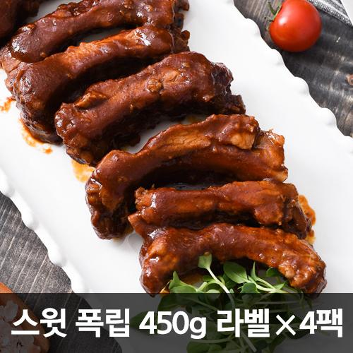 [청산식품] 스윗 쏘옥 폭립 450g 라벨 × 4