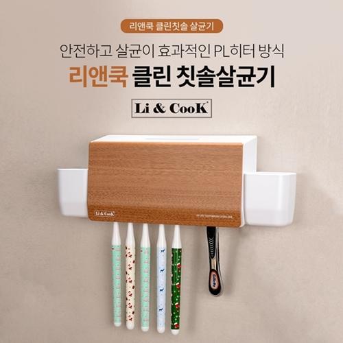 [리앤쿡] 클린 칫솔살균기 가정용