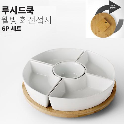[루시드쿡] 웰빙 회전접시 6p세트