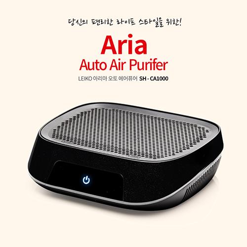 [레이코] 아리아 공기청정기 차량용 (SH-CA1000)
