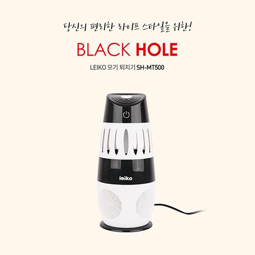 [레이코] 블랙홀 모기퇴치기 (SH-MT500)