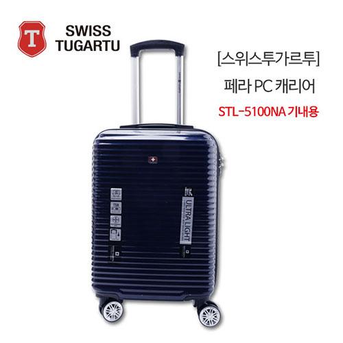 [스위스투가르투] 페라 PC 여행용 캐리어 기내용 21인치 STL-5100