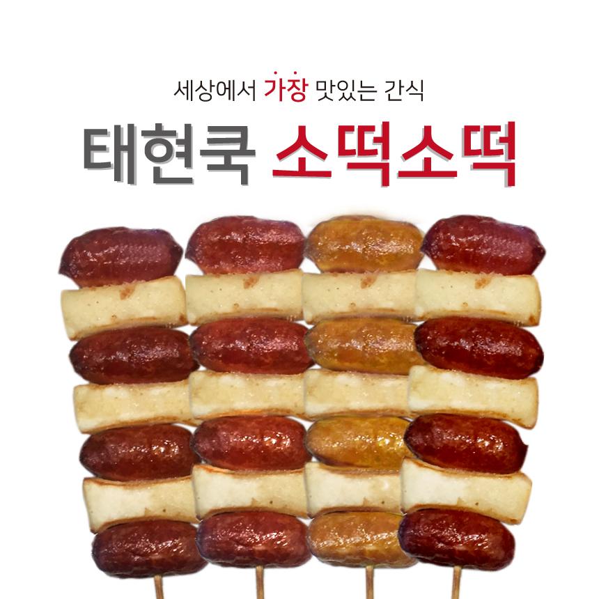 [태현푸드] 소떡소떡 265g(1팩 2입)