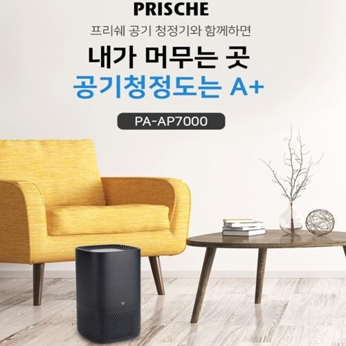 [프리쉐] UV살균 공기청정기 에어웨어 플러스 PA-AP7000