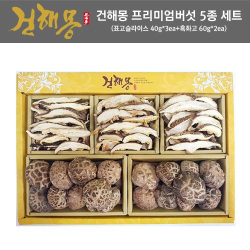 [건해몽] 프리미엄버섯 5종 세트